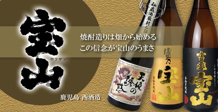 富乃宝山など西酒造製品